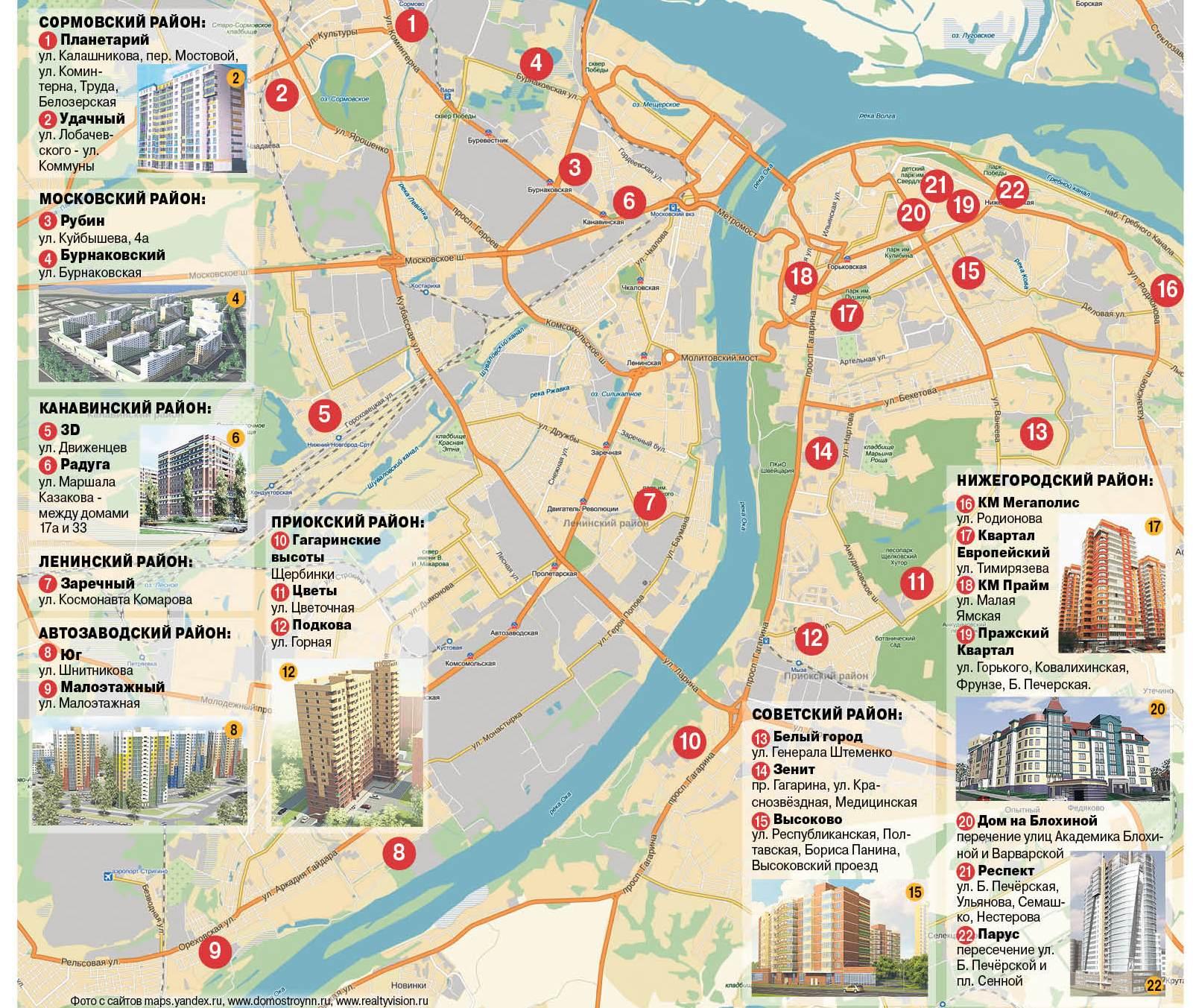 Карта Нижегородских новостроек